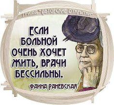 Ф. Раневская о жизни