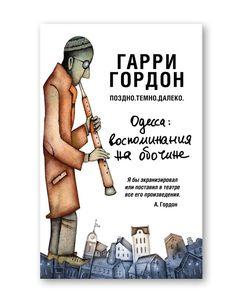"""Harry Gordon """"Later. Dark. Far."""" (Ast, 2014). Cover illustration by Eugene Ivanov #book #cover #bookcover #illustration #eugeneivanov"""