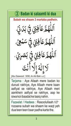 Hadith Quotes, Muslim Quotes, Quran Quotes, Religious Quotes, Duaa Islam, Islam Hadith, Allah Islam, Islam Quran, Quran Surah