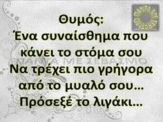 :-) Greek Quotes, Deep Thoughts, Truths