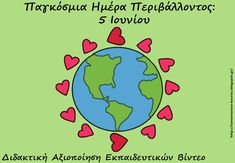 I School, Earth Day, Preschool Activities, Blog, Projects, Log Projects, Blue Prints, Blogging