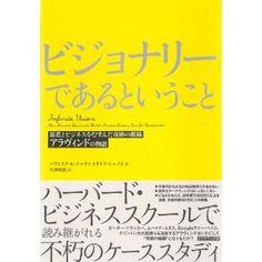 ビジョナリーであるということ  パヴィスラ・K・メータ (著), スキトラ・シェノイ (著), 矢羽野 薫 (翻訳)  出版社: ダイヤモンド社