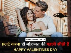 Here Is Best Happy Valentines Day Images Quotes you can use to wish to girlfriend/boyfriend/, husband/wife, friends & family. Happy Valentines Day Images, Shayari Status, Husband Wife, Girlfriends, Boyfriend, Amp, Couple Photos, Quotes, Couple Shots