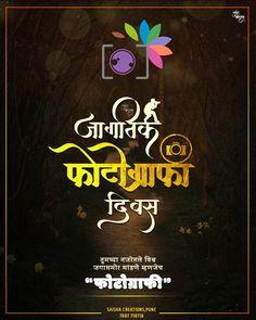 World Photography Day, Best Banner Design, Everyday Hacks, Festival Celebration, Pune, Special Day