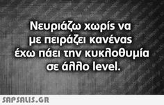 Funny Quotes, Funny Memes, Greek Quotes, Free Therapy, Words, Life, Queen, Humor, Funny Phrases