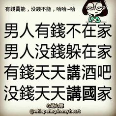 Chinese Phrases, Chinese Quotes, Chinese Words, Qoutes About Life, Life Quotes, Daily Proverbs, Inspirational Quotes Wallpapers, Life Words, Lesson Quotes