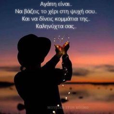 Greek Quotes, Forever Love, True Words, Good Night, Sayings, Dj, Be Nice, Nighty Night, Lyrics
