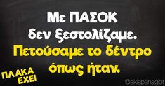Funny Quotes, Funny Memes, Hilarious, Jokes, Funny Greek, Savage Quotes, Try Not To Laugh, Greek Quotes, Humor