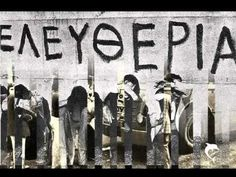 ΑΝΤΩΝΗΣ ΚΑΛΟΓΙΑΝΝΗΣ - ΕΙΜΑΣΤΕ ΔΥΟ Greek Music, Greece Travel, Ears, Memories, Youtube, Language, Music, Greece Vacation, Remember This