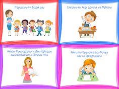Νηπιαγωγός για πάντα....: Οι Κανόνες της Σοφής Κουκουβάγιας Preschool Education, Preschool Themes, Preschool Classroom, Kindergarten, Beginning Of The School Year, First Day Of School, School Staff, Pre School, Preschool Routine