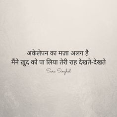 New Quotes Deep Feelings Hindi 32 Ideas Poetry Hindi, Hindi Words, Hindi Shayari Love, Love Quotes In Hindi, Motivational Quotes In Hindi, True Love Quotes, Poetry Poem, Hindi Shayari Gulzar, Inspirational Poems In Hindi