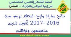 Résultats du concours d'accès à l'Institut Royal des Techniciens Spécialisés en Elevage de Fouarat 2016/2017