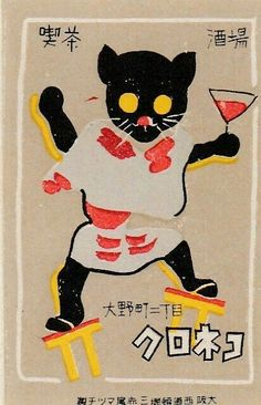 Japanese matchbox labels featuring our friends: cats. Japan Illustration, Graphic Design Illustration, Japanese Graphic Design, Vintage Graphic Design, Vintage Japanese, Japanese Art, Etiquette Vintage, Plakat Design, Matchbox Art