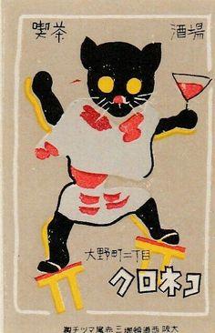 Japanese matchbox labels featuring our friends: cats. Japan Illustration, Graphic Design Illustration, Graphic Art, Japanese Graphic Design, Vintage Graphic Design, Vintage Japanese, Japanese Art, Etiquette Vintage, Plakat Design