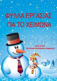 Greek Language, Diy Bar, School Lessons, Winter Activities, Baby Hacks, First Grade, Kindergarten, Arts And Crafts, Teaching