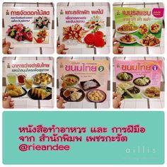 หนงสอทำอาหารและการฝมอจากสำนกพมพเพชรกะรตครบ #thai #food #cook #book #art #craft #flower #fruit