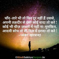चद-तर भ त फर दर नह ह उसस अपन तकदर स इस कई व'द त कर !  कई भ चज़ ज़मन म नह न-ममकन  आदम सच त ल दल म इरद त कर ! ---अबर खरबनद #hindi #hindithoughts #hindiquotes #Motivational #Inspiration #hindipoems #shayari #hsmindia