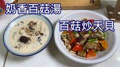 素食料理:奶香百菇湯、天貝燴百菇 - YouTube
