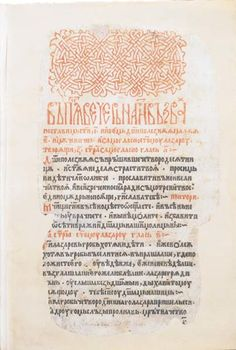 A page from the Flowery Triod (Triod' cvetnaja) from about 1491, one of the oldest printed Byzantine-Slavonic books, National Library of Poland.
