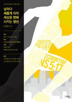 선두교회 청년 2부 2017 동계수련회 포스터
