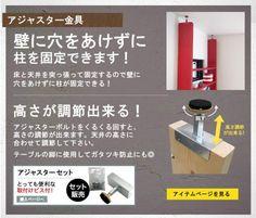 2×4材を使って家具や柱やウッドデッキなどをDIYできるSIMPSON金具 柱を建てるアジャスター金具