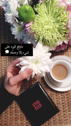 Rose Quotes, Arabic Quotes, Literature, Lettering, Allah, Roses, Beauty, Coffee, Literatura