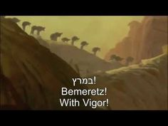 Hoshiana-Deliver us - Prince of Egypt - English / Hebrew Lyrics הושיע נא - נסיך מצרים - YouTube Rod And Staff, The Covenant, Disney Cartoons, Blessings, Israel, Mothers, Pray, Blessed, Beans