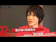 鈴木拡樹の舞台「スーパダンガンロンパ2」 インタビュー - YouTube