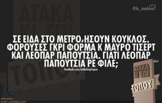 Magnify Image Funny Stories, True Stories, Best Quotes, Funny Quotes, Humor Quotes, Speak Quotes, Magnified Images, Funny Greek, Greek Words
