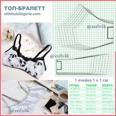 íÓá½ÑÔÔ el patrón a 8 dimensiones. Lingerie Patterns, Sewing Lingerie, Bra Lingerie, Clothing Patterns, Sewing Patterns, Nightgown Pattern, Bra Pattern, Modele Hijab, Diy Bra