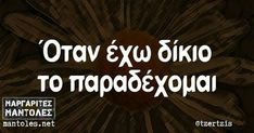Greek Quotes, Greek Sayings, True Words, Funny Pictures, Funny Pics, Funny Quotes, Self, Jokes, Disney