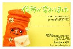 挨拶状ドットコム 引越しはがき Postcard  http://hikkoshi.aisatsujo.jp/