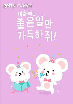 Mouse Illustration, Promotional Design, Happy New Year 2020, New Year Card, Merry Christmas And Happy New Year, Hello Kitty, Cartoon, Drawings, Holiday