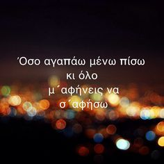 Pyx lax.....σε αφηνω..... Favorite Quotes, Best Quotes, Love Quotes, Inspirational Quotes, Like A Sir, Only Song, Greek Words, Special Quotes, Greek Quotes
