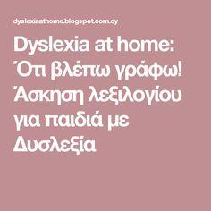 Dyslexia at home: Ότι βλέπω γράφω! Άσκηση λεξιλογίου για παιδιά με Δυσλεξία
