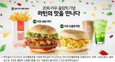 맥도날드 '리우 1955 버거' 올림픽 신제품 5종 출시 - 아이뉴스24