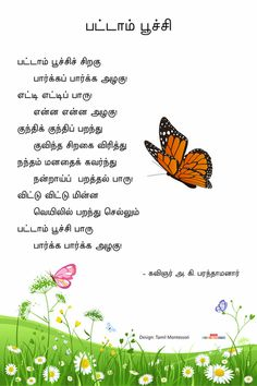 Tamil Stories For Children, Stories For Kids, 1st Grade Math Worksheets, Worksheets For Kids, Reading Worksheets, Montessori, English Activities For Kids, July Flowers, Fruit Crafts