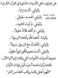 Islam Beliefs, Duaa Islam, Islam Hadith, Islamic Teachings, Beautiful Arabic Words, Arabic Love Quotes, Islamic Inspirational Quotes, Islamic Quotes, Tafsir Al Quran