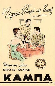 Καμπά κρασιά 80s Posters, Vintage Advertising Posters, Vintage Advertisements, Vintage Ads, Sweet Memories, Childhood Memories, Old Greek, Retro Ads, Illustrations And Posters