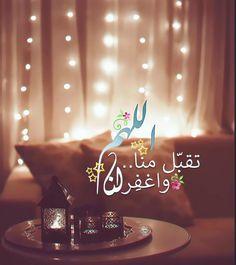اللهم آمين يارب العالمين Eid Mubarak Greetings, Ramadan Mubarak, Duaa Islam, Islam Quran, Ramadan Wishes, Ramadan Lantern, Baby Christmas Photos, Eid Cards, Islamic Paintings