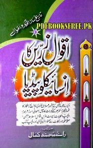 islamic encyclopedia in urdu pdf free download