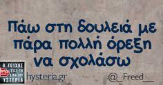 Funny Greek, Funny Quotes, Jokes, Humor, Inspiration, Funny Phrases, Biblical Inspiration, Husky Jokes, Funny Qoutes