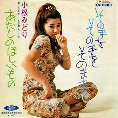 Midori Komatsu 小松みどり『その手をその手をそのままで』 (SIDE B あたしのほしいもの)