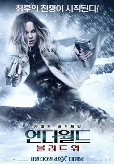 Underworld Blood Wars UK One Sheet - Advance - Directed by Anna Foerster with Kate Beckinsale, Theo James, Lara Pulver, Tobias Menzies and Bradley James Streaming Hd, Streaming Movies, Hd Movies, Horror Movies, Movies Online, Movies And Tv Shows, Movie Tv, 10 Film, Film Vf