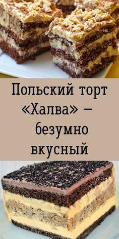 French Dessert Recipes, Russian Desserts, Yogurt Breakfast, No Cook Desserts, Healthy Breakfast Recipes, Food Cakes, Cheesecake Recipes, No Bake Cake, Chocolates