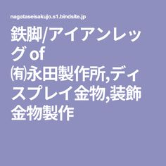 鉄脚/アイアンレッグ of ㈲永田製作所,ディスプレイ金物,装飾金物製作