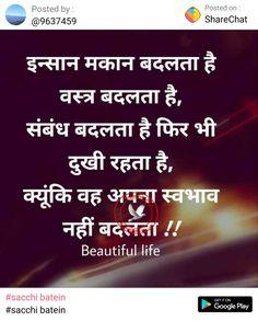 Hindi Quotes, Life Is Beautiful, Google Play, Life Is Good