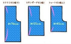 【nanapi】 型紙なしで手作りできる「ゴムパンツ」をご存知でしょうか?子供の洋服を手作りするときに、同じ布を使って大人用も作れば、サイズ違いでお揃いにできるんですよ。ここでは、ゴムパンツの作り方を紹介しています。裾上げ部分をテープでつけて、股をミシンで縫い合わせ、ゴムを通せばあっと言う間... Baby Clothes Patterns, Clothing Patterns, Sewing Patterns, Sewing Pants, Sewing Clothes, Diy And Crafts, Paper Crafts, Dress Cuts, Pants Pattern