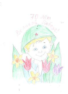 Главная | Конкурс рисунков к 70-летию Победы