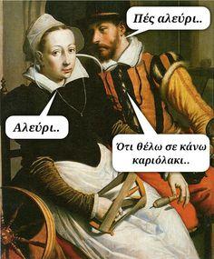 Αλεύρι, πές.. Greek Memes, Funny Greek Quotes, Funny Quotes, Funny Memes, Jokes, Funny Shit, Ancient Memes, Funny Pictures, Messages